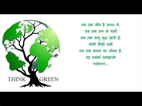 Environment in punjabi language essay